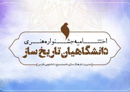 برگزاری جشنواره دانشگاهیان تاریخساز فارس
