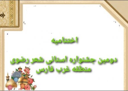پایان جشنواره شعر رضوی غرب فارس