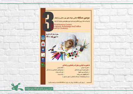 درخشش اعضای کانون فارس در مسابقه نقاشی «جوانههای مهر، دانش و ترافیک»
