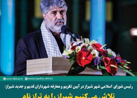 تلاش می کنیم شیراز را به تراز نام سومین حرم اهل بیت (ع) برسانیم