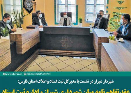عقد تفاهم نامه میان شهرداری شیراز و اداره ثبت اسناد فارس بسیاری از مشکلات را مرتفع خواهد کرد